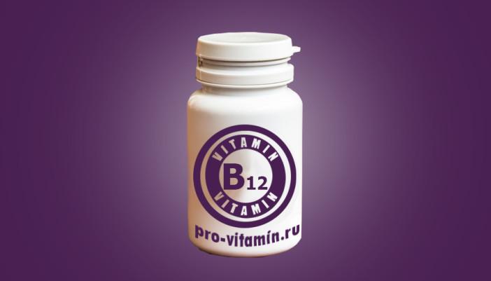 Витамин В12 (Кобаламин)