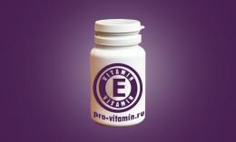 Витамин Е (Токоферол)