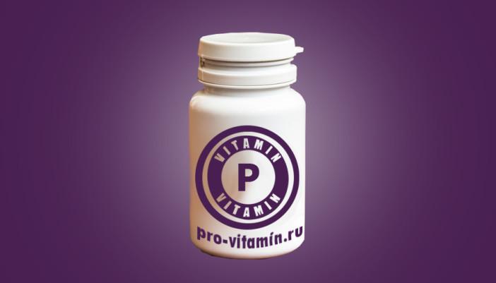 Витамин Р (Биофлавоноиды)