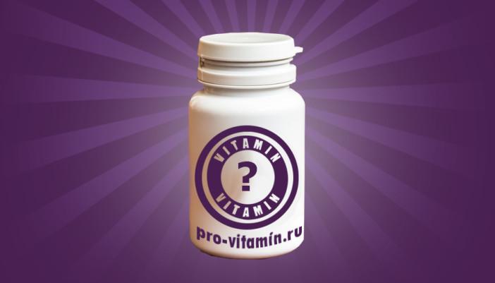 Зачем принимать витамины? — польза и вред витаминов. Особенности употребления, факты и мифы о приеме